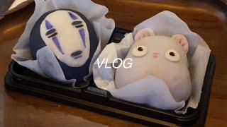 VLOG | 베이킹, 안단잼 레시피, 센과 치히로의 행…