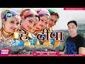 ✅2017 सुपरहिट कुमाऊनी गीत ❤ Lalit Mohan Joshi :: हे दीपा (Hey Deepa) ❤ Latest Kumaoni Songs
