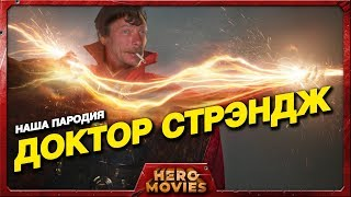Доктор Стрэндж (Наша пародия) - Hero Movies