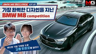 자존심 쎈 BMW가 디자이너 마음대로 만들게 허락한 차(?) 'M8 컴페티션' 시승기(EP.01 강릉 헌화로 드라이브 코스 feat. 전승용&지젤킴)