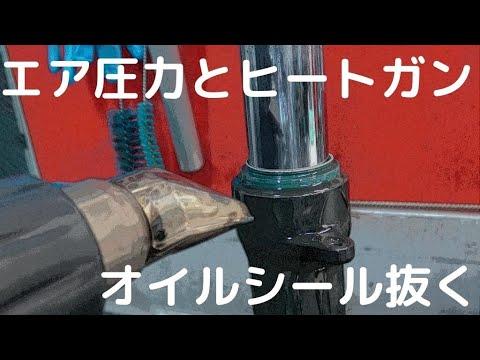 フォークオイルシール エア圧力とヒートガンで抜く。フォークオイル交換時に最適?