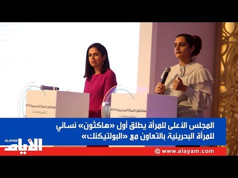 المجلس الأعلى للمرأة يطلق أول «هاكثون» نسائي للمرأة البحرينية بالتعاون مع «البولتيكنك»  - نشر قبل 14 ساعة