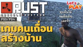 RUST Console Edition เกมเอาชีวิตรอดเล่นบน PS5/PS4