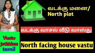 வடக்கு வாசல் வீடு வாஸ்து/வடக்கு மனை/North facing house vastu in tamil/north facing plot