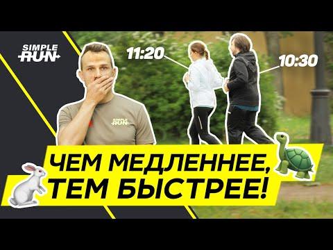 🤔 Как научиться бегать легко 💨? Бег 🏃 на низком пульсе ❤️