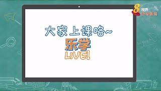 《乐学LIVE》直播学堂(4)