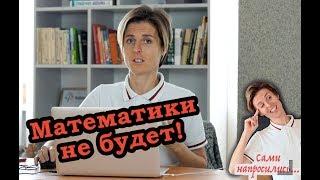 Математика| Ольга Александровна комментирует комментарии