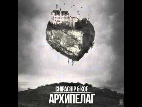 ChipaChip & KoF – Архипелаг
