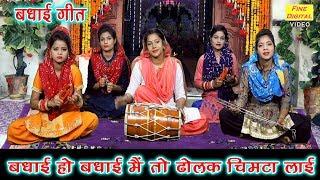 बधाई हो बधाई मैं तो ढोलक चिमटा लाई - बधाई गीत | Badhai Geet Bhajan 2020