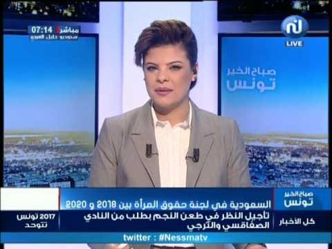صباح الخير تونس ليوم الإربعاء 26/04/2017