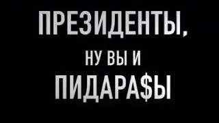 Украиной правят пидарасы