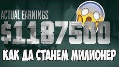 Как да станем милионери - GTA 5