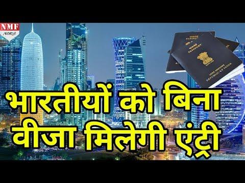 Qatar जाने का कर रहे हैं  Plan तो बिना Visa मिलेगी Entry,बिना Conditions के ऐसे उठाए पाएंगे फायदा