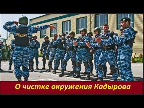 О чистке окружения Кадырова.   № 1640