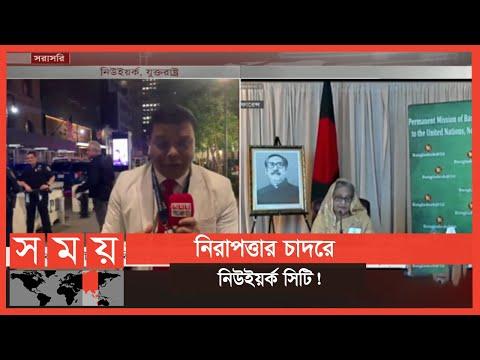 প্রধানমন্ত্রীর যুক্তরাষ্ট্র সফরের সবশেষ | USA News | Sheikh Hasina | 76th UN General Assembly