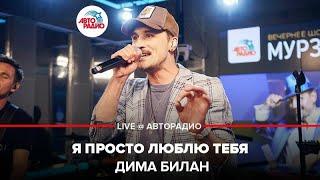 🅰️ Дима Билан - Я Просто Люблю Тебя (LIVE @ Авторадио)