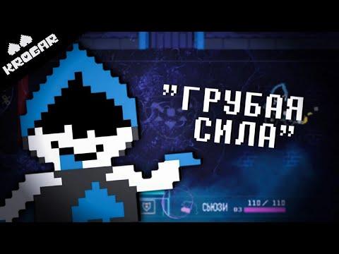 ⚔️ Deltarune 🛡️- Песня \