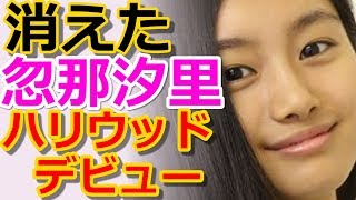 【悲報】消えた忽那汐里さん(24)の現在・・・ 【関連動画】 ・ポッキー...