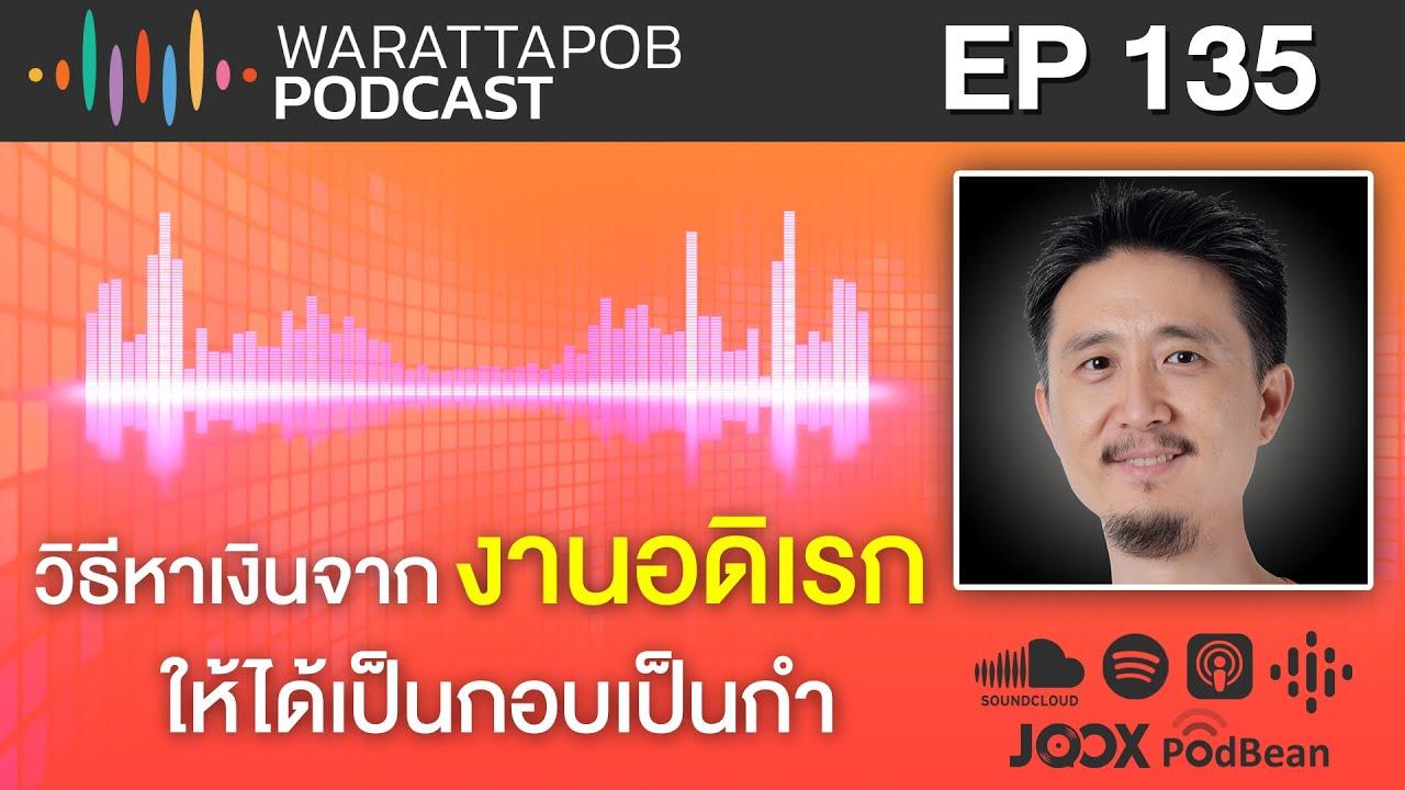 วิธีหาเงิน จากงานอดิเรก ให้ได้เป็นกอบเป็นกำ   WARATTAPOB PODCAST EP135 ไทย