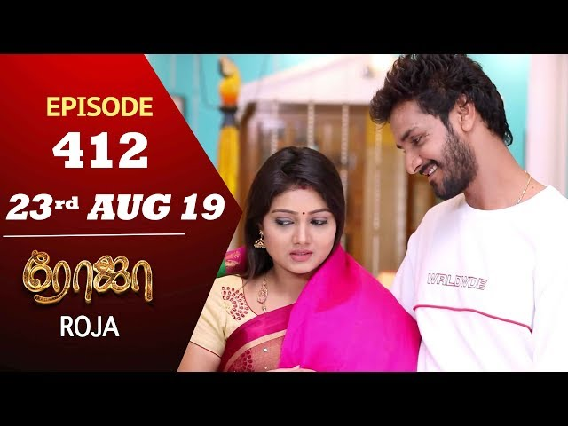 ROJA Serial | Episode 412 | 23rd Aug 2019 | Priyanka | SibbuSuryan | SunTV Serial |Saregama TVShows
