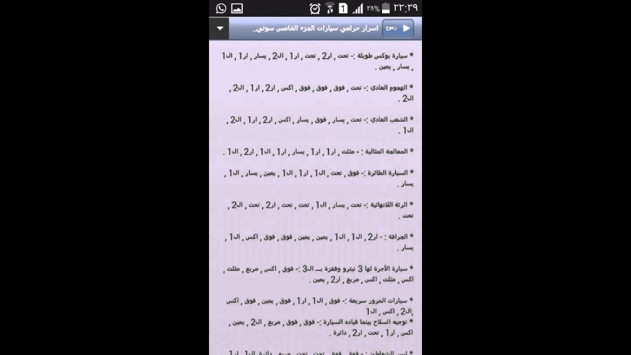 قراند كلمات سر حرامى السيارات سوني 2