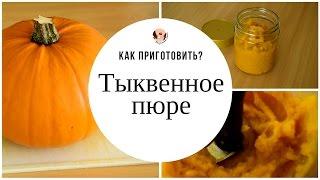 Тыквенное пюре | вкусный блог