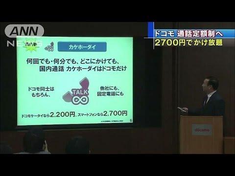 """NTTドコモが通話料""""完全定額制""""導入を正式発表(14/04/10)"""