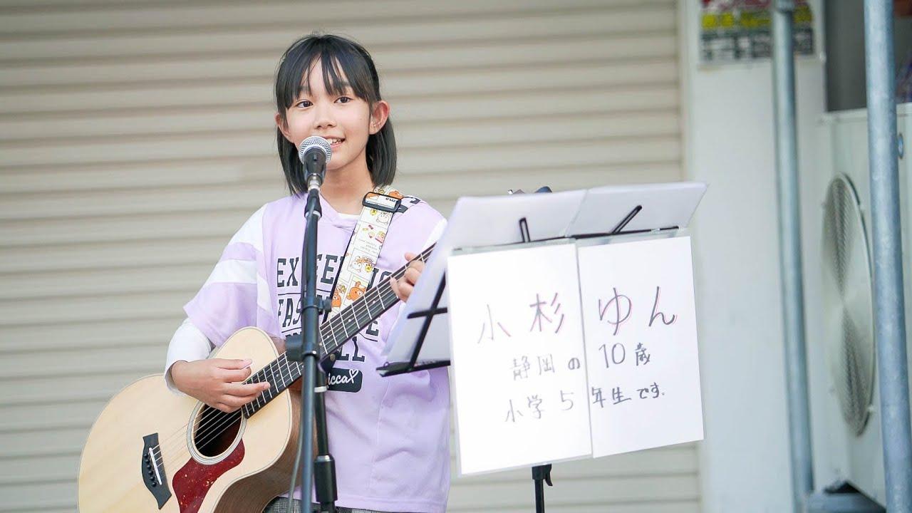 小杉ゆん「小さな恋のうた/MONGOL800」2019.05.02@カラオケまねきねこ静岡路上