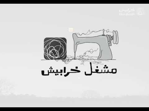 مشغل خرابيش - البرامج المستخدمة 01 kharabeesh workshop - programs used