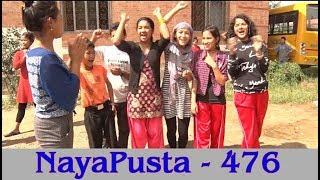 स्कुल फर्किए बाह्र बालबालिका ,घाँस काट्ने प्रतियोगिता | NayaPusta - 476