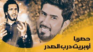 أوبريت درب الصدر | احمد الساعدي ومهدي العبودي | بمشاركة الشاعر عباس عبد الحسن 2016