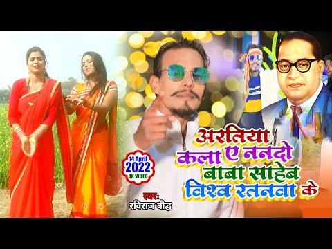 Baba Sahab Vishwa Ratnwa Ke_Raviraj Baudh_बाबा साहब विश्व रत्नवा के_VIDEO SONG 2019
