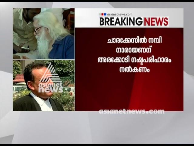 Nambi Narayanan's Advoacte response on ISRO spy case: SC verdict
