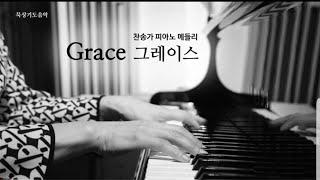 [묵상기도음악] 찬송가 피아노 연주 메들리
