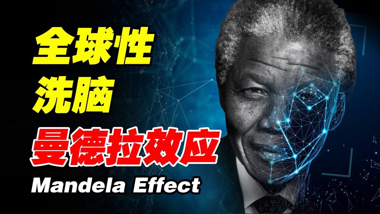 曼德拉效應其實很恐怖,如果歷史沒有重置,你的記憶到底被什麼篡改了?【紅桃K日記】