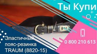 Женский эластичный пояс-резинка TRAUM (8820-15) купить в Украине. Обзор