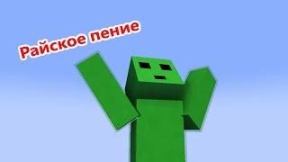 Райское пение/Майнкрафт Приколы/выпуск-36
