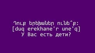 Проект «Учим армянский язык». Урок 47