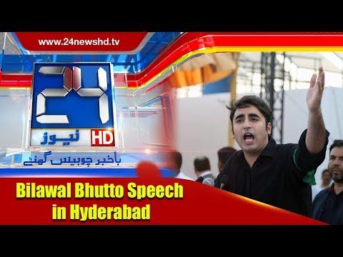 Bilawal Bhutto Zardari speech at Jalsa in Hyderabad | 18 October 2017 | 24 News HD