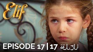 Elif Episode 17 (Arabic Subtitles)   أليف الحلقة 17