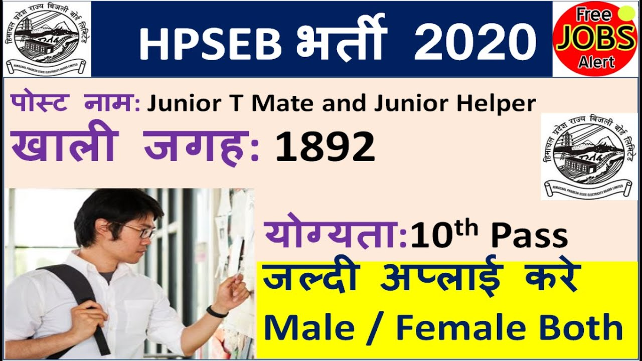 HPSEB Recruitment 2020, Daily Government Jobs, Free Job ...