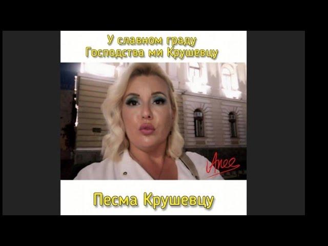 Recitovanje Ana Berbakov - U SLAVNOM GRADU (po povelji kneza Lazara)