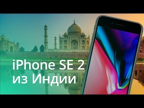 #Главное - iPhone SE 2 в 2018 году
