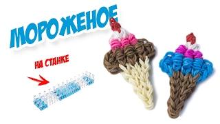 МОРОЖЕНОЕ РОЖОК из резинок на станке | Ice Cream Rainbow loom Charm