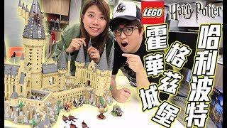 [ LEGO ] 哈利波特 霍格華茲城堡 整左10個鐘  (Vlog)  71043 LEGO Harry Potter Hogwarts Castle