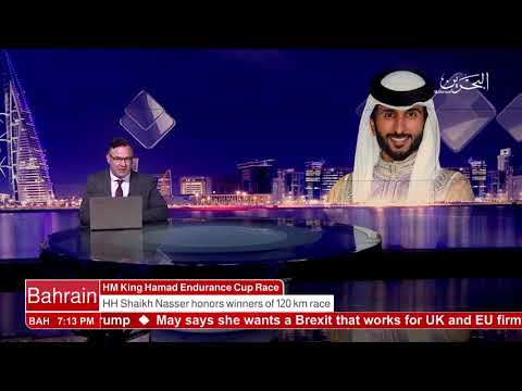 البحرين : Bahrain English News Bulletins 17-02-2018