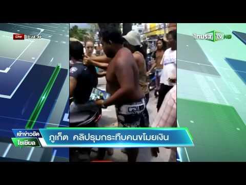 ภูเก็ตคลิปรุมกระทืบคนขโมยเงินนักท่องเที่ยว   09-09-58   เช้าข่าวชัดโซเชียล   ThairathTV
