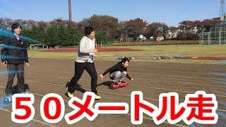 セグウェイVSンダホ50メートル走対決!!
