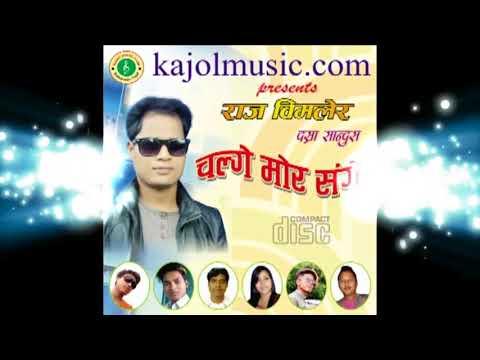 New Rajbanshi Song 2017 2074 Chal Ge Mor Sange ft Raj Bimal Madina dhimal HD
