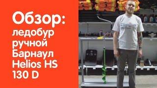 видео Гелиос в Барнауле